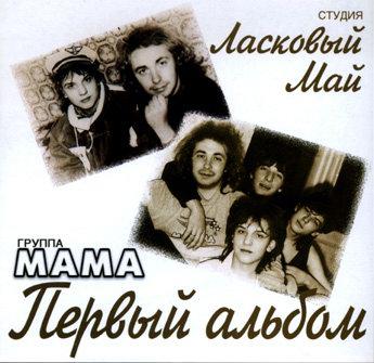 Ласковый май юра шатунов мама 1989