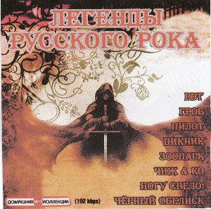 Альбом легенды русского рока 2007
