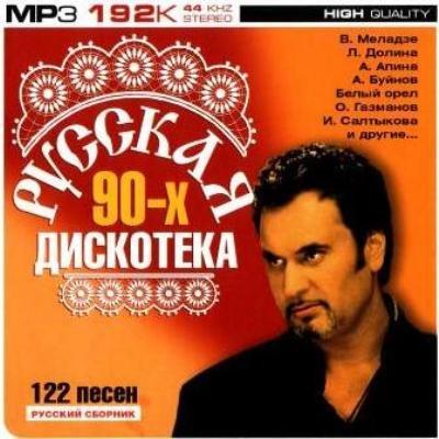 Музыка 90 Русская Торрент Скачать - фото 8