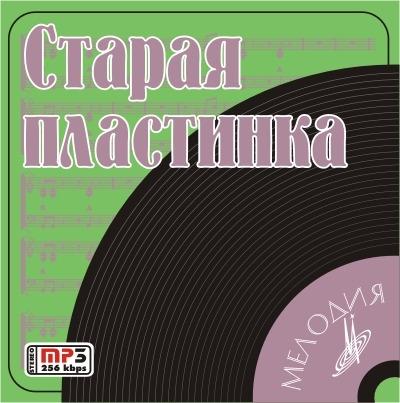 Сборники старая пластинка 70 х 2005
