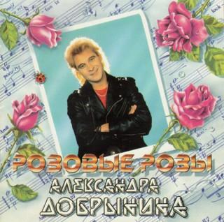Розовые розы весёлые ребята слушать