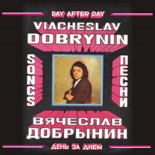 Добрынин вячеслав день за днем песни